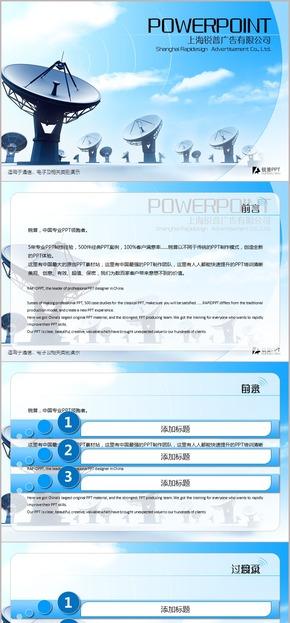 商务电子科技信息PPT模板