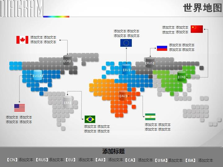 马赛克瓷片样式艺术世界地图ppt图表