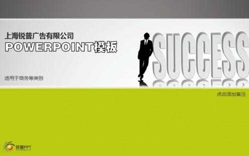 草绿成功商务演示ppt模板