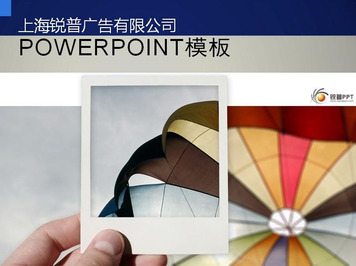 清晰降落伞照片ppt模板