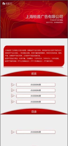 喜庆红色音乐节日PPT模板