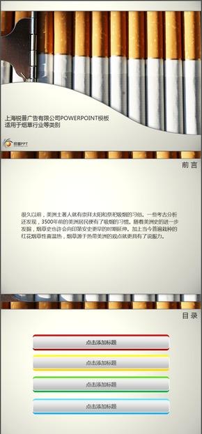 金色烟草消费PPT模板