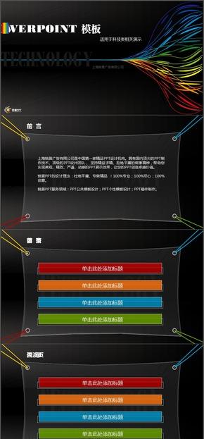 彩色光影科学技术PPT模板