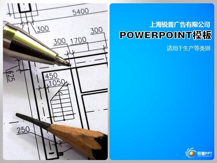 蓝色铅笔绘图ppt模板