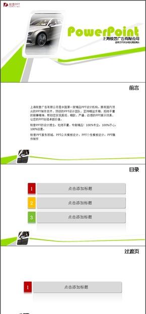 简约青色汽车行业PPT模板