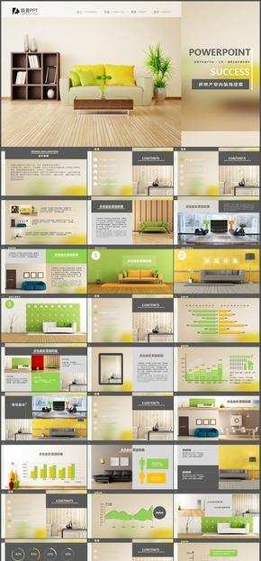 黄绿色经典家居风工作总结报告PPT模板
