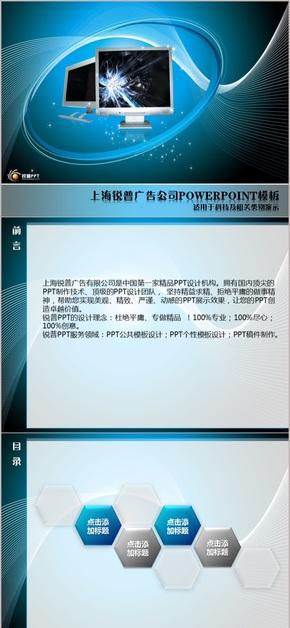 炫目科技蓝显示器PPT模板