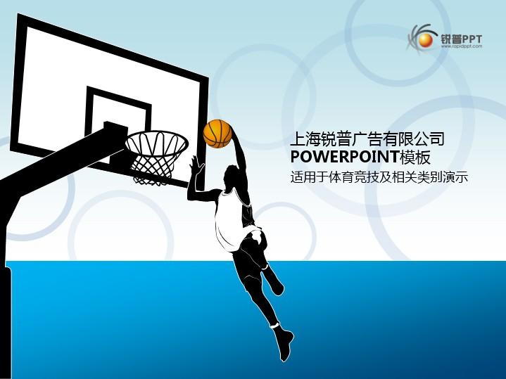 动感篮球运动ppt模板