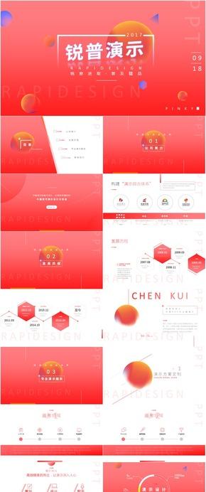 紅色商務企業形象展示PPT模板
