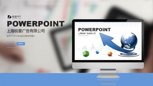 欧式创意电脑屏幕商务咨询行业汇报ppt模板