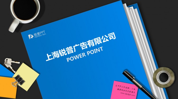 蓝色时尚商务创意笔记式ppt模板