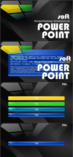 四色时尚光影PPT模板
