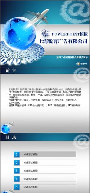 蓝色星球科技协会PPT模板
