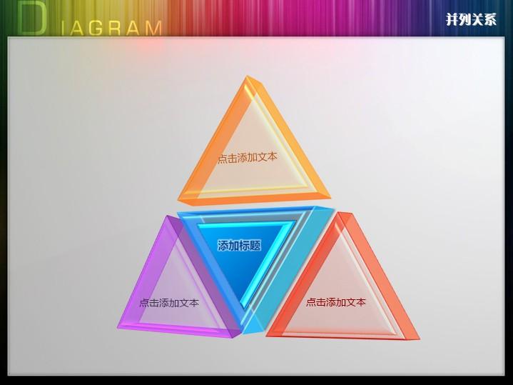 三水晶立体三角交错并列关系ppt图表