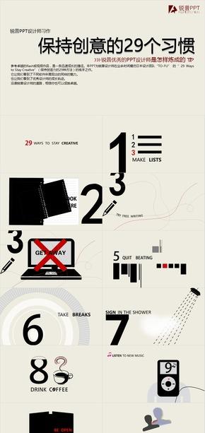 锐普PPT设计师习作《保持创意的29个习惯》W130009