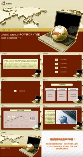 金属地球信息PPT模板
