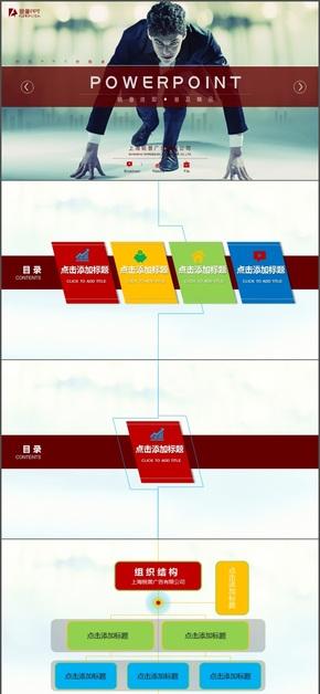 现代商务业绩冲刺动画PPT模板