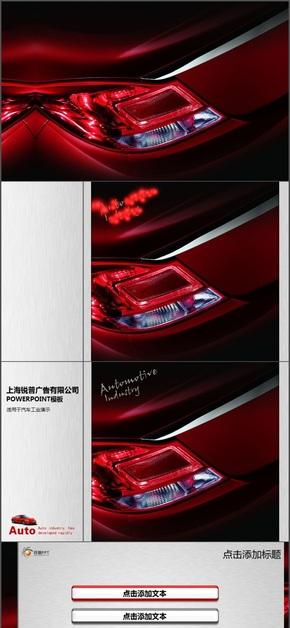 酷炫动画红色跑车PPT模板