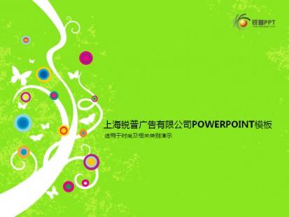 绿色青春艺术ppt模板