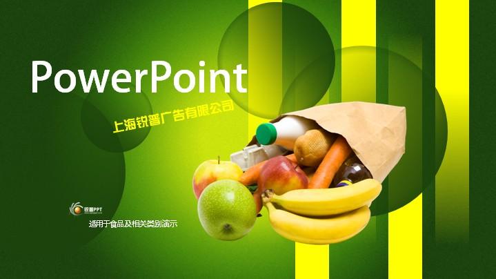 绿色炫美水果食物ppt模板