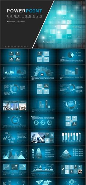 蓝色光感色块对比动画PPT模板