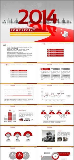 红色立体2014总结汇报动画PPT模板