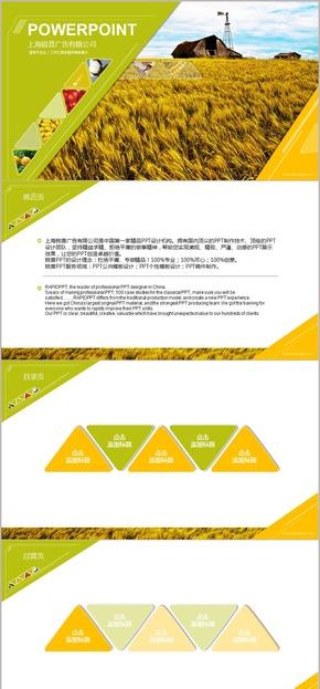 黄绿色农业林木畜牧麦浪动画PPT模板