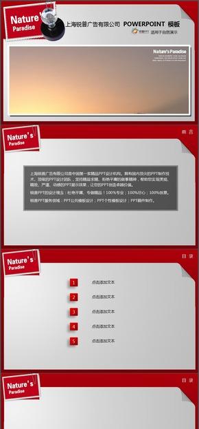 红色邮票旅游PPT模板