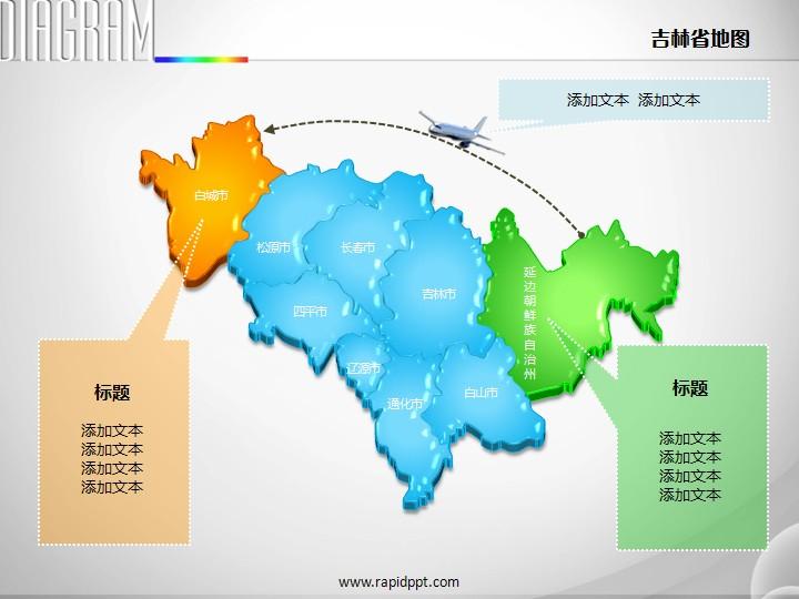 3d立体市县矢量吉林省地图ppt图表