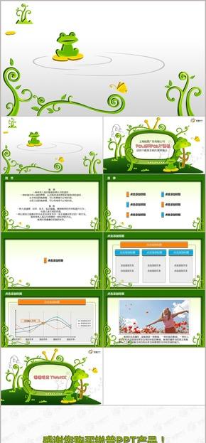 卡通青蛙教育PPT模板