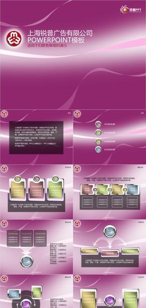 紫色姹紫嫣红妇联组织PPT模板