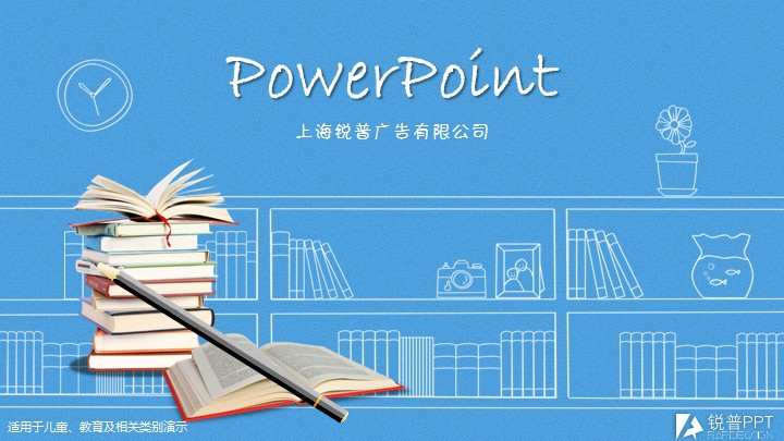 蓝色铅笔手绘图书馆ppt模板