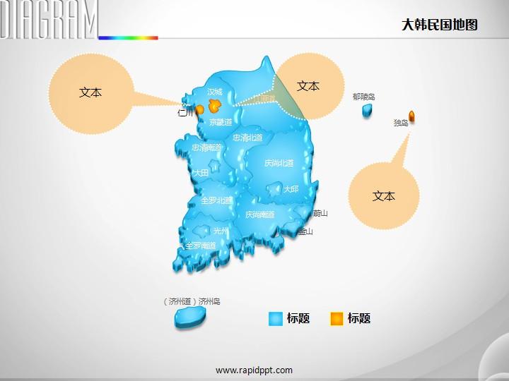 3d立体矢量韩国地图ppt图表