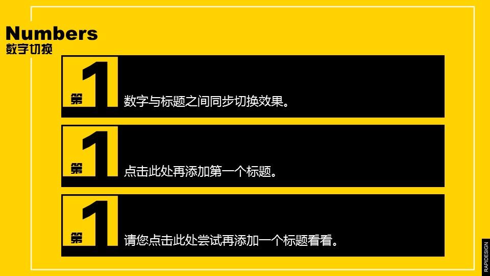 黄色简约数字变化文字ppt动画d130011