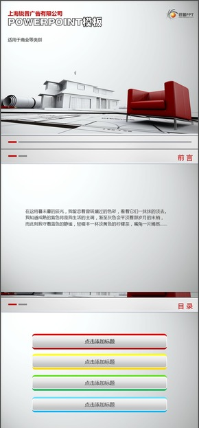 红色沙发图纸PPT模板
