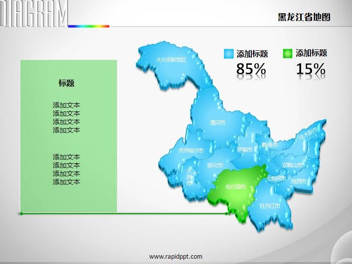3d立体市县矢量黑龙江省地图ppt图表
