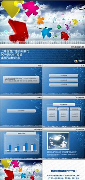 多彩拼图商务PPT模板-商务ppt背景图片下载–演界网