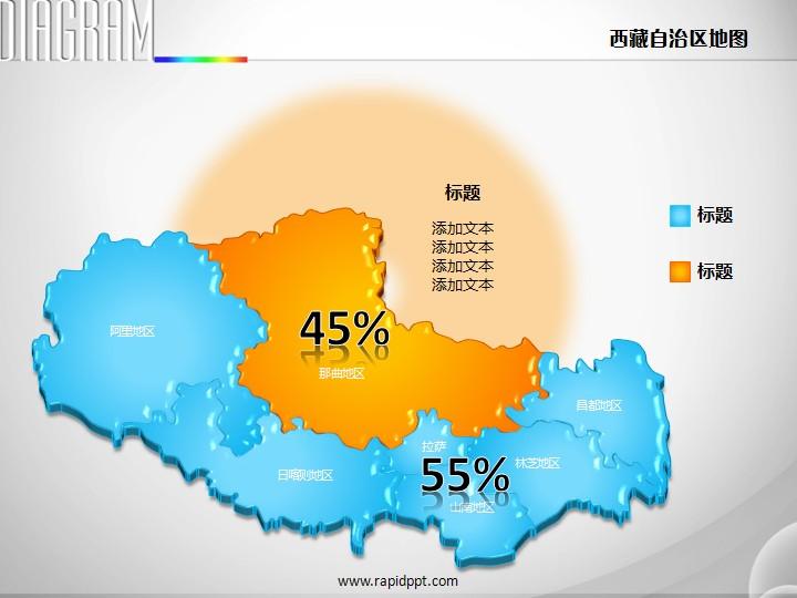3d立体矢量西藏自治区地图ppt图表