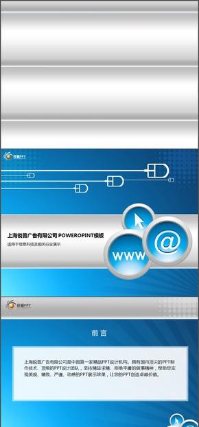 蓝色信息技术PPT模板