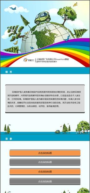 绿色地球彩虹PPT模板