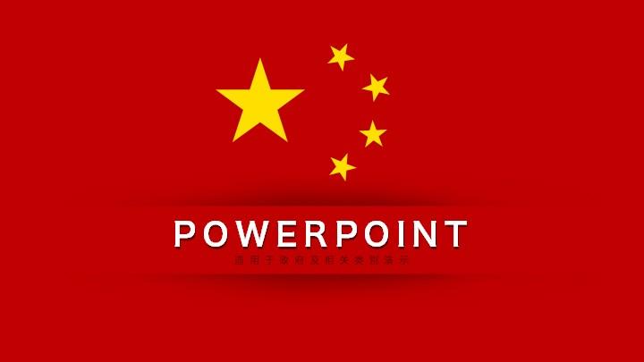 现代简约五星红旗国家ppt模板 - 演界网,中国首家演示