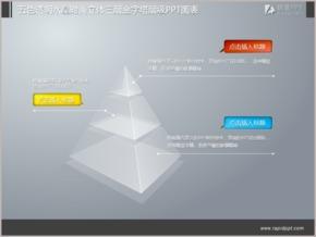 五色透明水晶时尚立体三层金字塔层级PPT图表