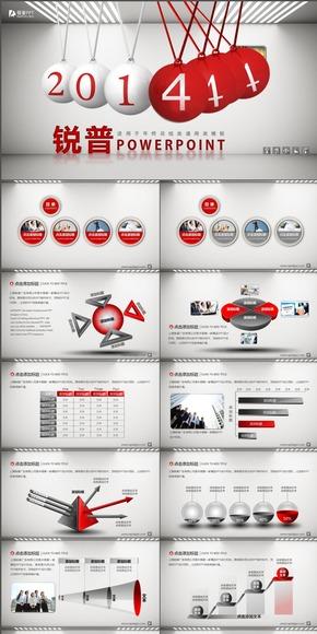 锐普红色牛顿撞球2014年总结汇报动画PPT模板