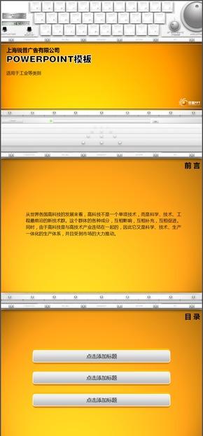 橙色键盘笔记本PPT模板