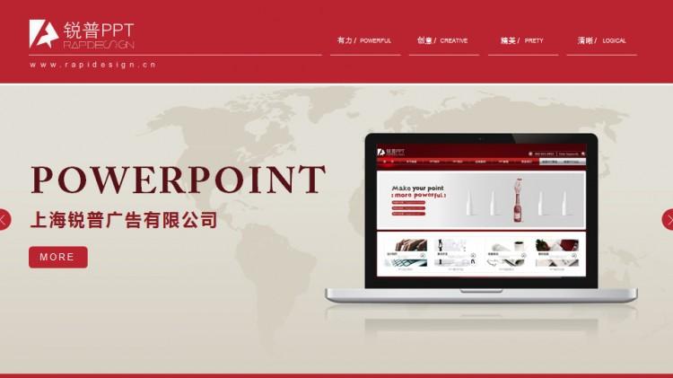 红色商务欧式风格汇报商务交流PPT模板