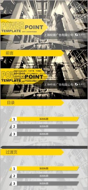 经典黄灰工业金属PPT模板