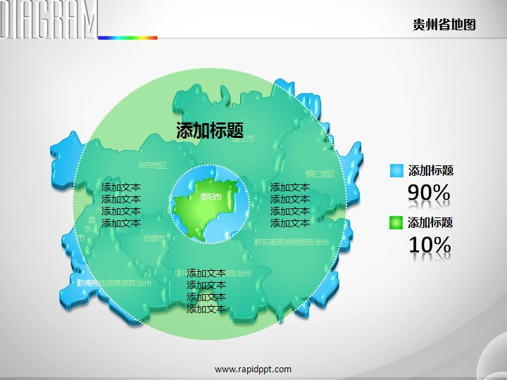 3d立体市县矢量贵州省地图ppt图表