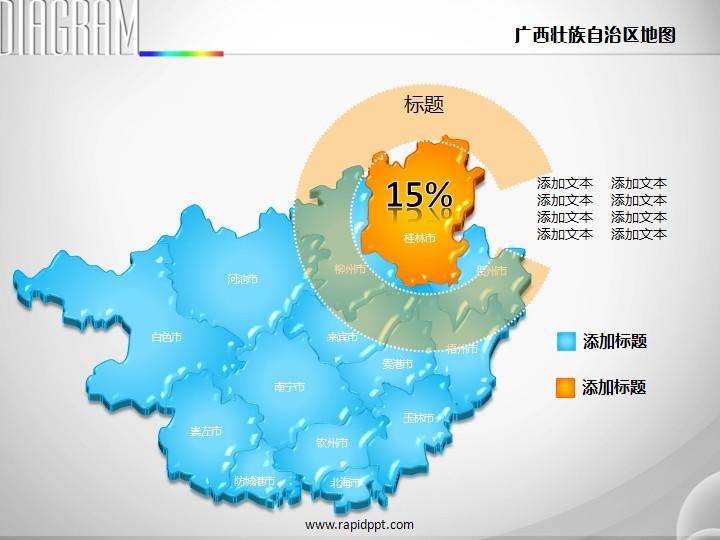 3d立体矢量广西壮族自治区地图ppt图表