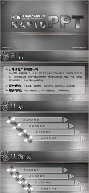 浓重质感金属行业PPT模板