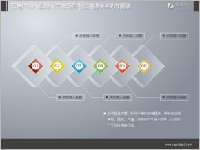 五色透明水晶时尚立体矩形相叠递进关系PPT图表